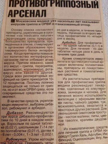 Foto Document: Presa sovietică anunța în 1976 un nou medicament împotriva coronavirus